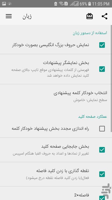 کیبورد فارسی همه کاره -فوق هوشمند - عکس برنامه موبایلی اندروید