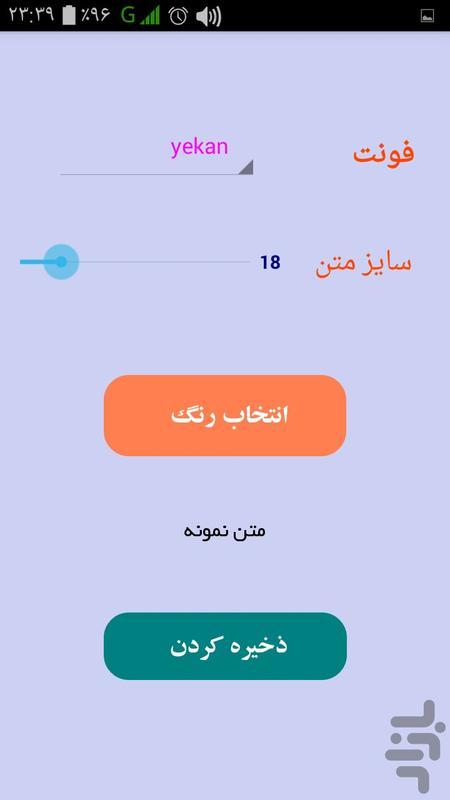 قانون محاسبات عمومی - عکس برنامه موبایلی اندروید