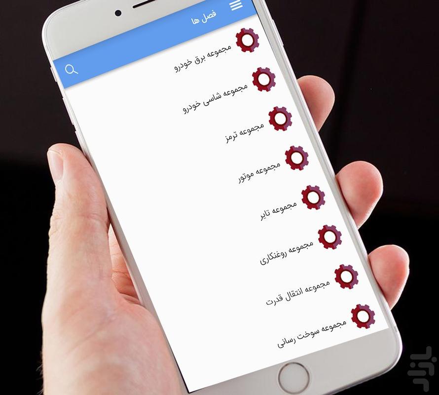 خودرو - عکس برنامه موبایلی اندروید