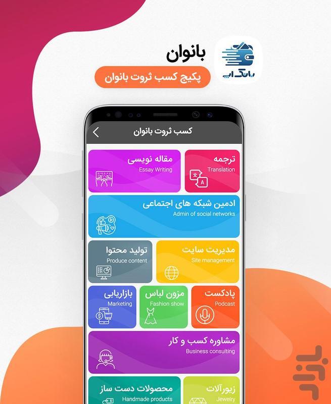 بانک اپ - عکس برنامه موبایلی اندروید