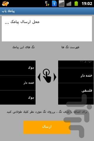 پیامک یاب ويژه - عکس برنامه موبایلی اندروید