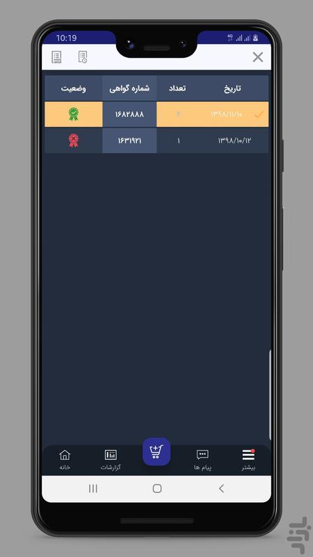 همراه صندوق - عکس برنامه موبایلی اندروید
