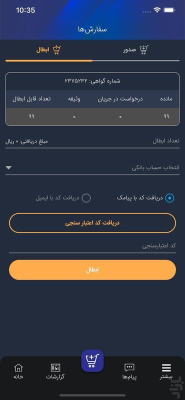 آشنا شاپ - عکس برنامه موبایلی اندروید