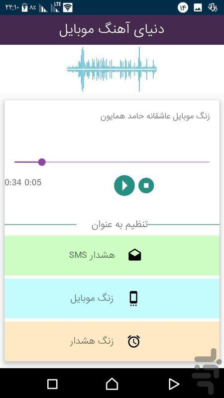 دنیای زنگ موبایل - عکس برنامه موبایلی اندروید