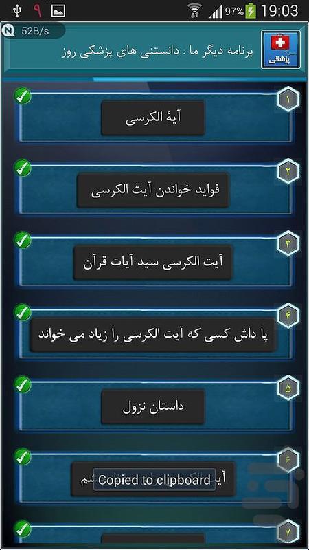 آیت الکرسی - عکس برنامه موبایلی اندروید