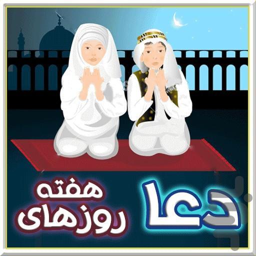 دعای روزهای هفته - عکس برنامه موبایلی اندروید
