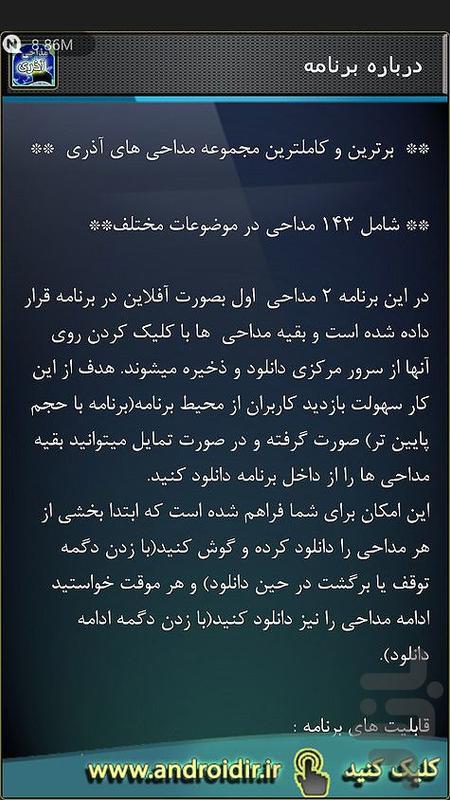 گالري مداحي آذري - عکس برنامه موبایلی اندروید