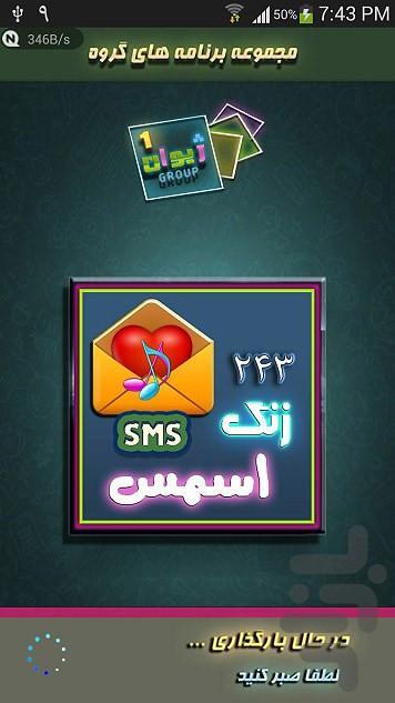243 زنگ پیامک ویژه - عکس برنامه موبایلی اندروید