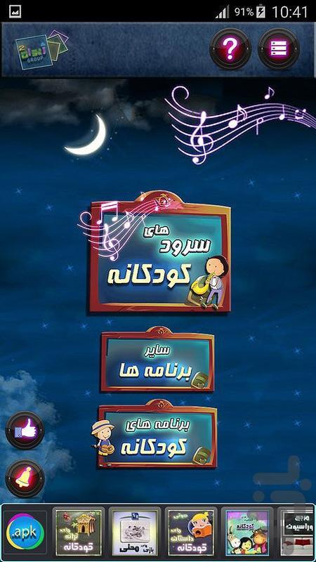 سرودهای شاد کودکانه - عکس برنامه موبایلی اندروید