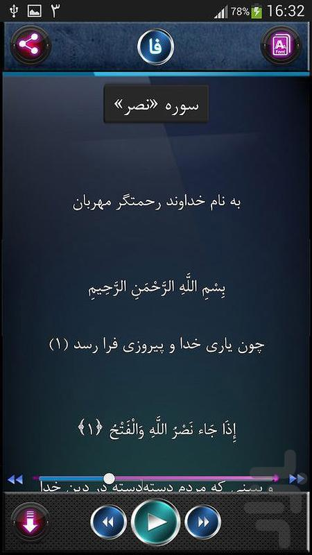 تلاوت قرآن ویژه کودکان(صوتی) - عکس برنامه موبایلی اندروید