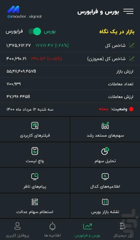مَستر سیگنال - عکس برنامه موبایلی اندروید