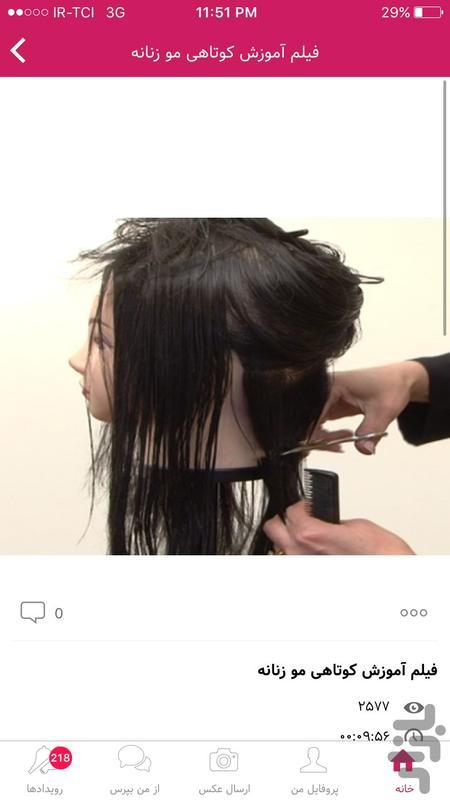 آرایش و زیبایی - رژلب - عکس برنامه موبایلی اندروید