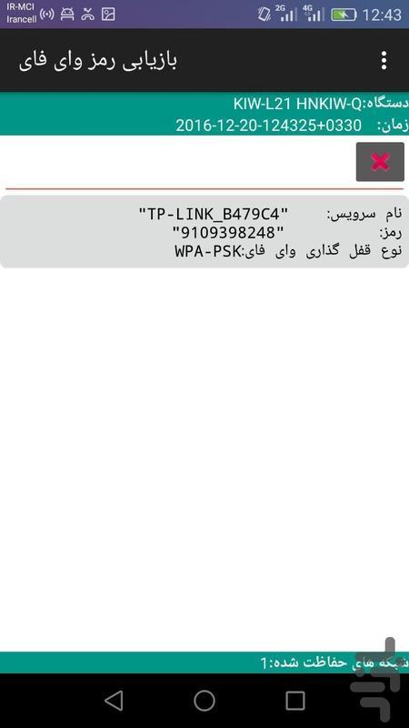 بازیابی رمز وای فای - عکس برنامه موبایلی اندروید