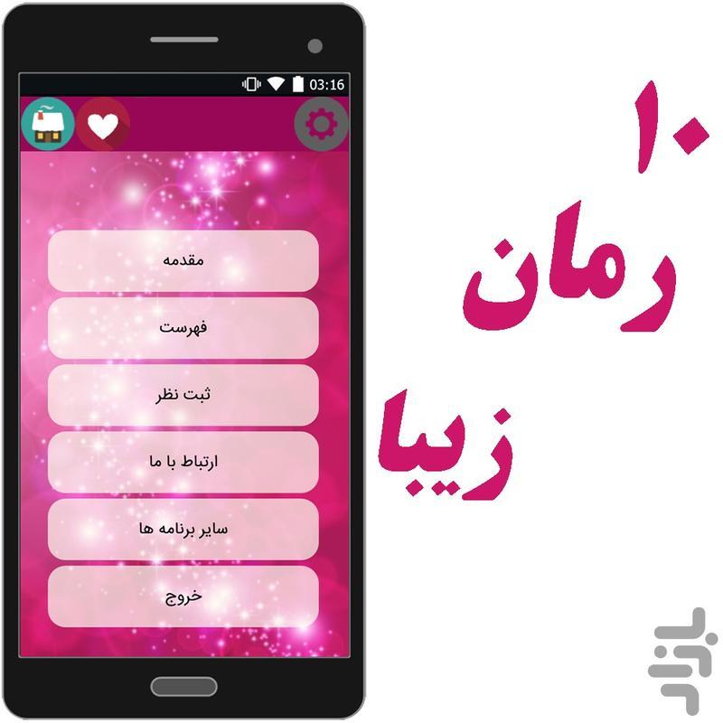 رمان های عاشقانه 2 رمانکلکلی - Image screenshot of android app