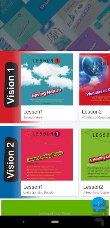 ویژن - انگلیسی برای مدرسه - عکس برنامه موبایلی اندروید
