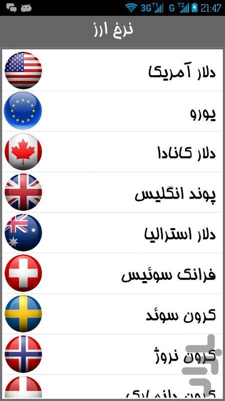Banking Tools - Image screenshot of android app