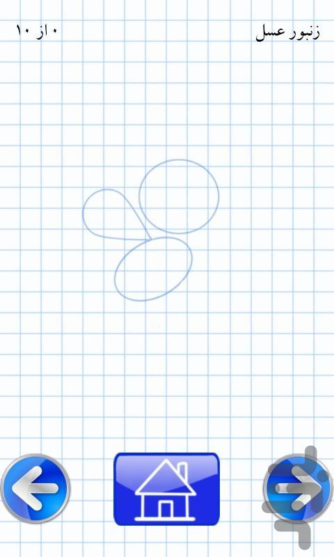 آموزش نقاشی گام به گام (نقاش باشی) - عکس بازی موبایلی اندروید