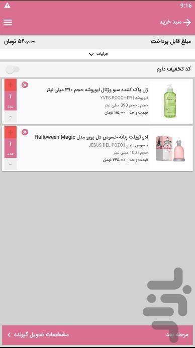 فروشگاه رزفخری | RoseFakhri - عکس برنامه موبایلی اندروید