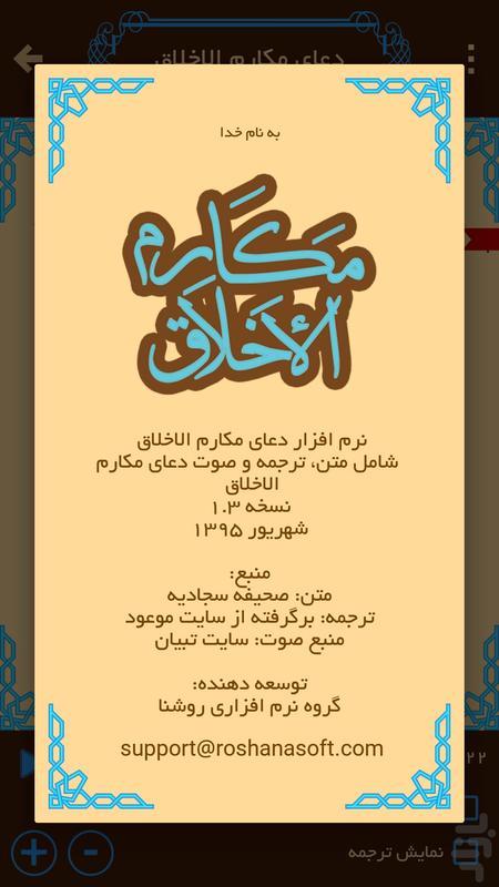Dua Makarem-ol-Akhlagh - Image screenshot of android app