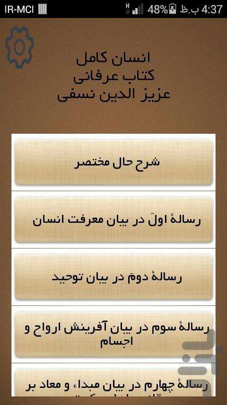 کتاب انسان کامل عزیز الدین نسفی - عکس برنامه موبایلی اندروید