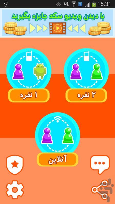 مار و پله مدرن - عکس بازی موبایلی اندروید