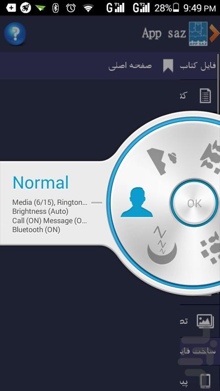 آپ ساز هوشمند - عکس برنامه موبایلی اندروید