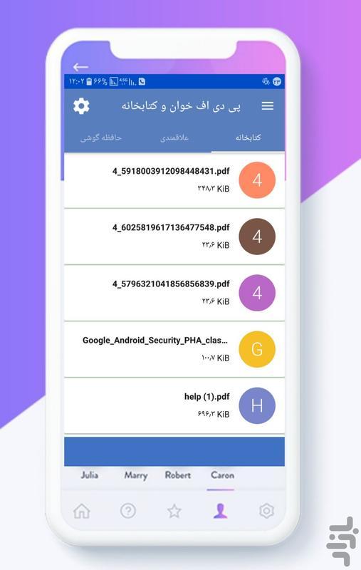 پی دی اف خوان pdf - عکس برنامه موبایلی اندروید