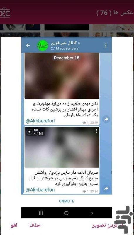 تلگرام   cleaner - عکس برنامه موبایلی اندروید
