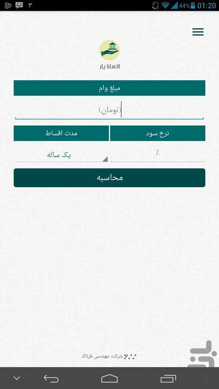 اقساط یار - عکس برنامه موبایلی اندروید