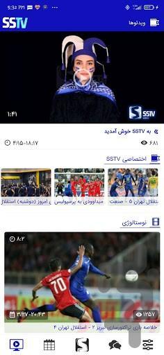 اپلیکیشن هواداری SSTV - عکس برنامه موبایلی اندروید
