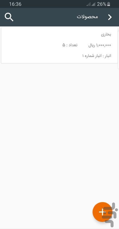 فاکتور - عکس برنامه موبایلی اندروید
