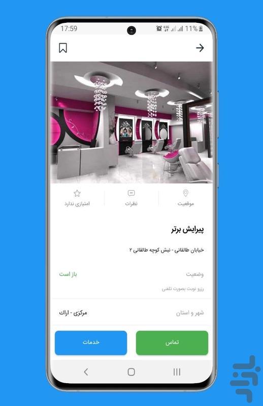 سی ال - عکس برنامه موبایلی اندروید