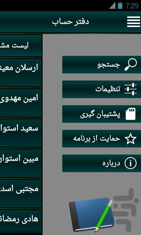 دفتر حساب - عکس برنامه موبایلی اندروید
