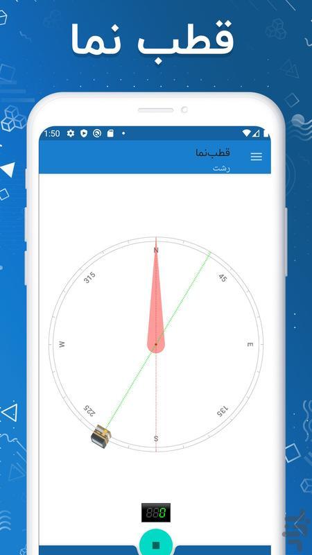 تقویم و اذان گو 1400   تقویم صبا - عکس برنامه موبایلی اندروید
