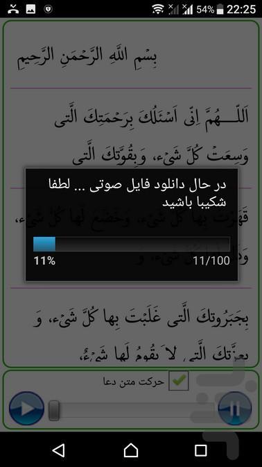 دعای کمیل(4 صوت + حرکت متن با صوت) - عکس برنامه موبایلی اندروید