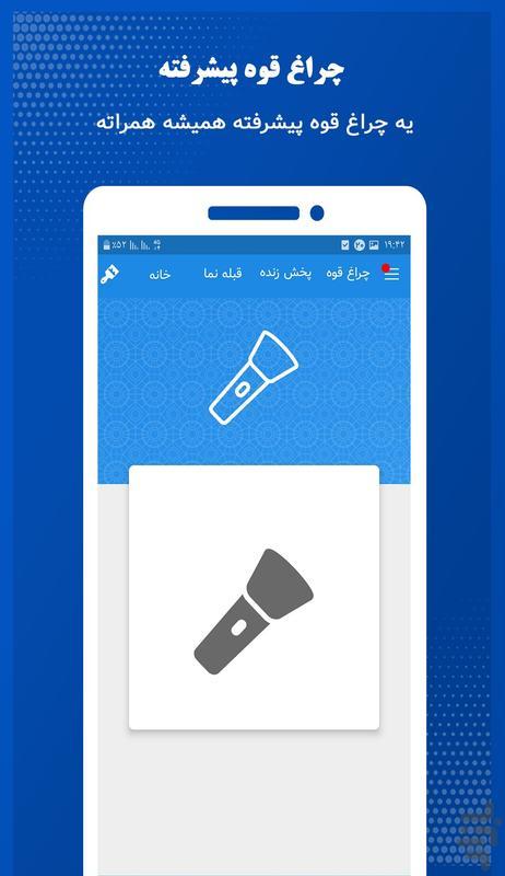 تقویم فارسی اذان گو شاپرک ۱۴۰۰ - عکس برنامه موبایلی اندروید