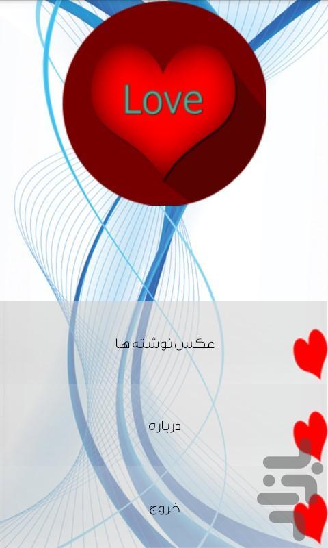 عکس نوشته عاشقانه|حرف دلتو پیدا کن - عکس برنامه موبایلی اندروید