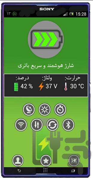 شارژ هوشمند و سریع باتری - عکس برنامه موبایلی اندروید