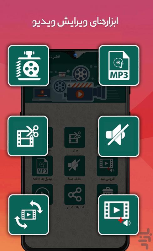 فشرده ساز ویدیو - عکس برنامه موبایلی اندروید