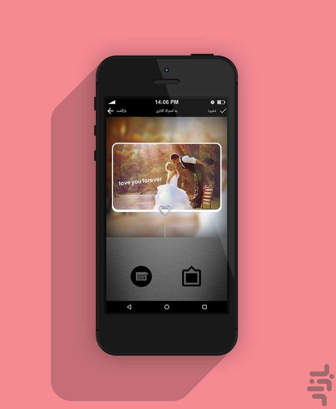 قاب عکس +عکس نوشته ساز - عکس برنامه موبایلی اندروید