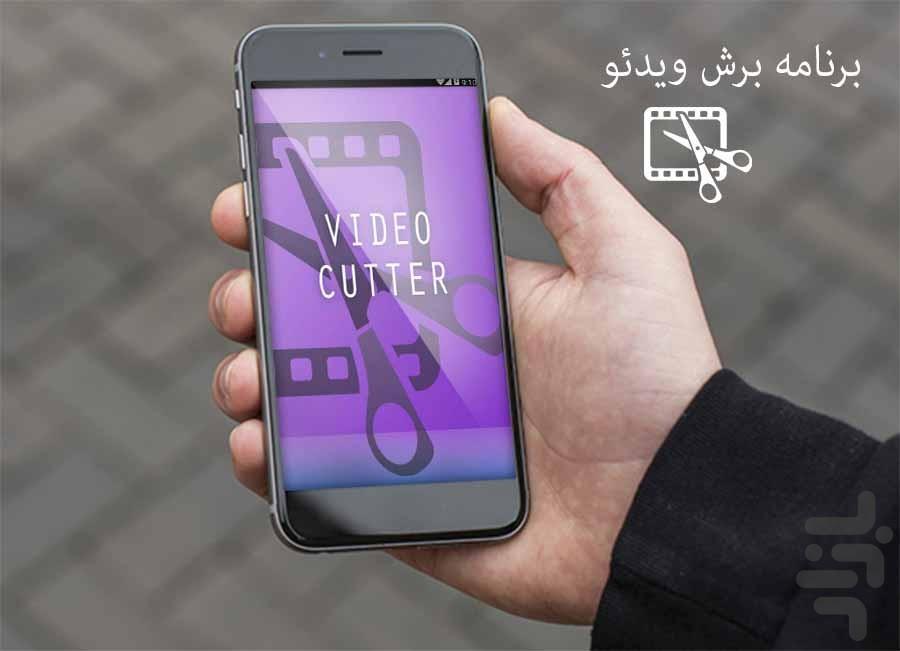 برش ویدئو - عکس برنامه موبایلی اندروید