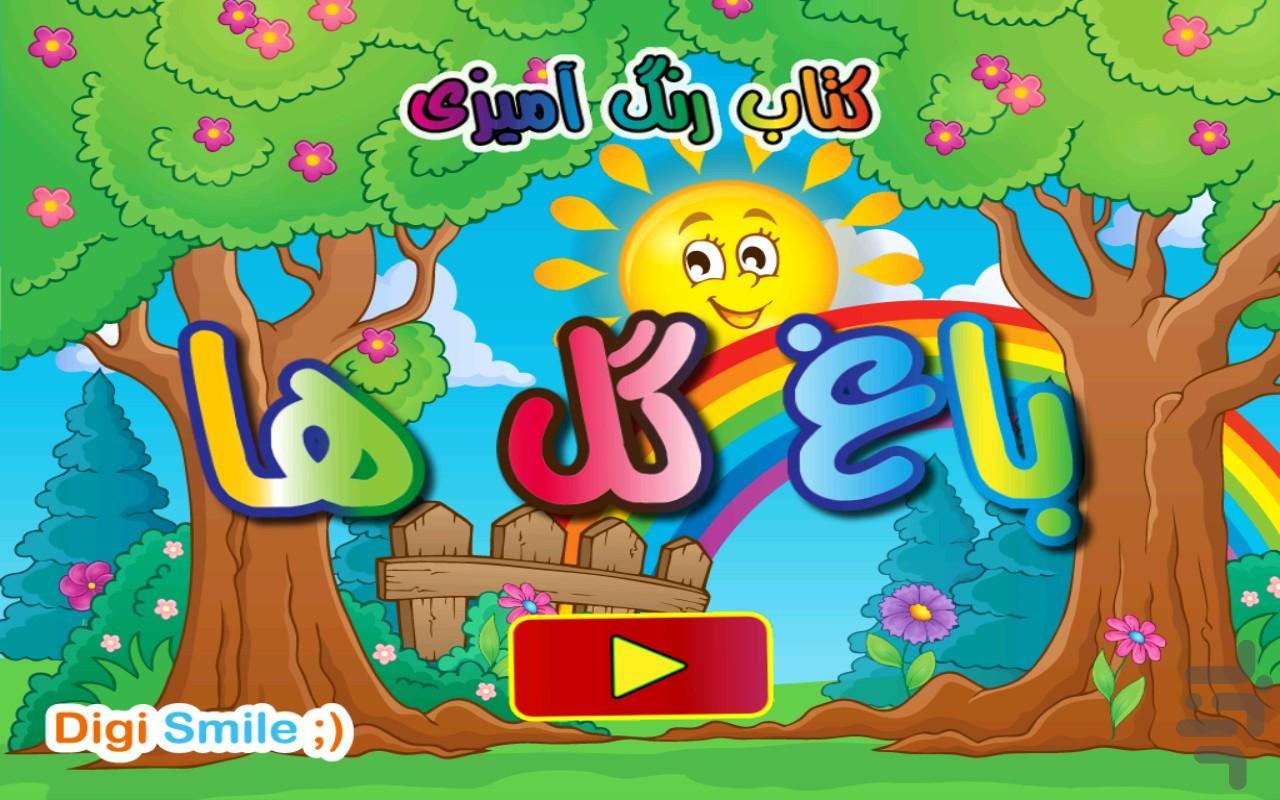کتاب رنگ آمیزی کودکان - باغ گل ها - عکس بازی موبایلی اندروید