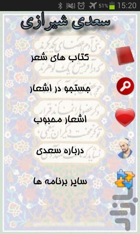 سعدی شیرازی - عکس برنامه موبایلی اندروید