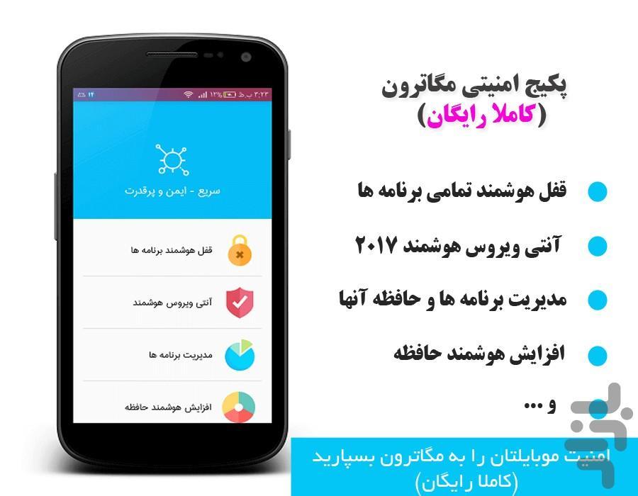 آنتی ویروس هوشمند2017(پیشرفته) - Image screenshot of android app
