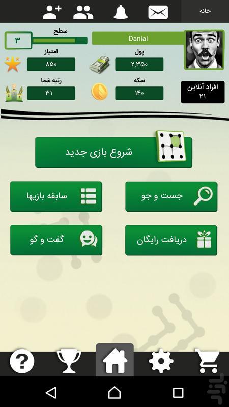 نقطه بازی آنلاین - عکس بازی موبایلی اندروید