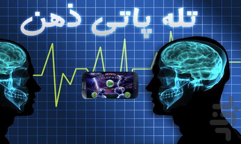 Mind Telepathy - Image screenshot of android app