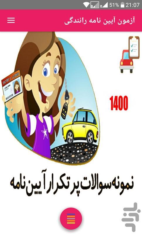 آزمون آیین نامه رانندگی 1400 - عکس برنامه موبایلی اندروید
