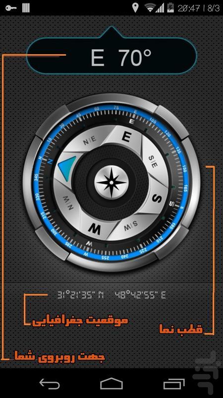 قطب نما - عکس برنامه موبایلی اندروید