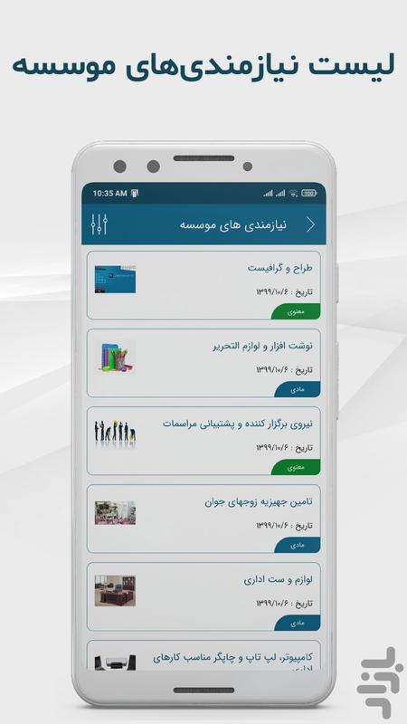 مؤسسه فرهنگی قرآنی ثقلین | حامیان - عکس برنامه موبایلی اندروید