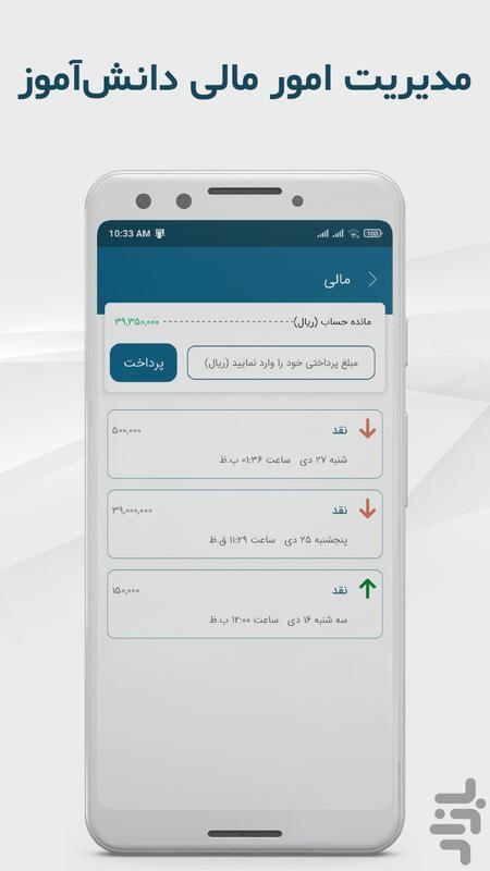 مؤسسه فرهنگی قرآنی ثقلین | کارآموز - عکس برنامه موبایلی اندروید
